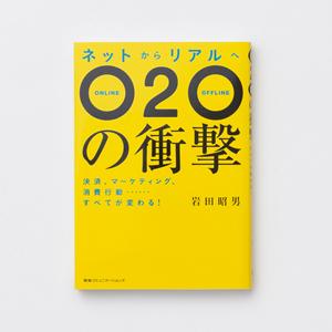 o2o_book_300px