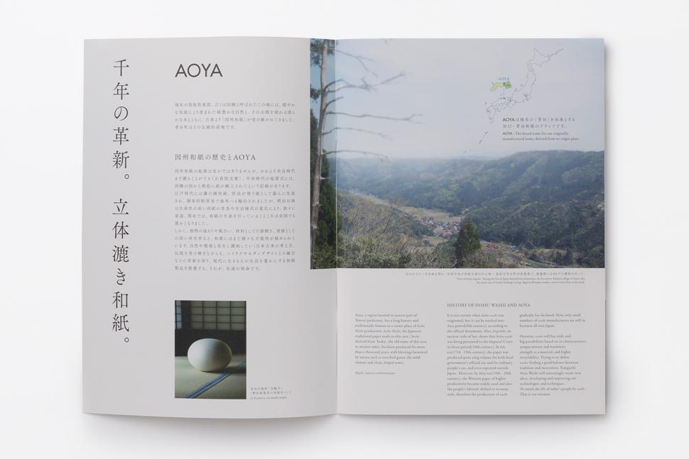 aoya_02