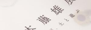 ishimoto_300px