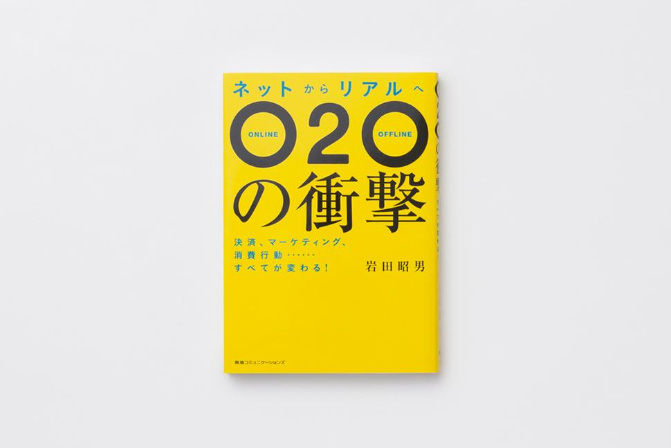 o2o_book_01