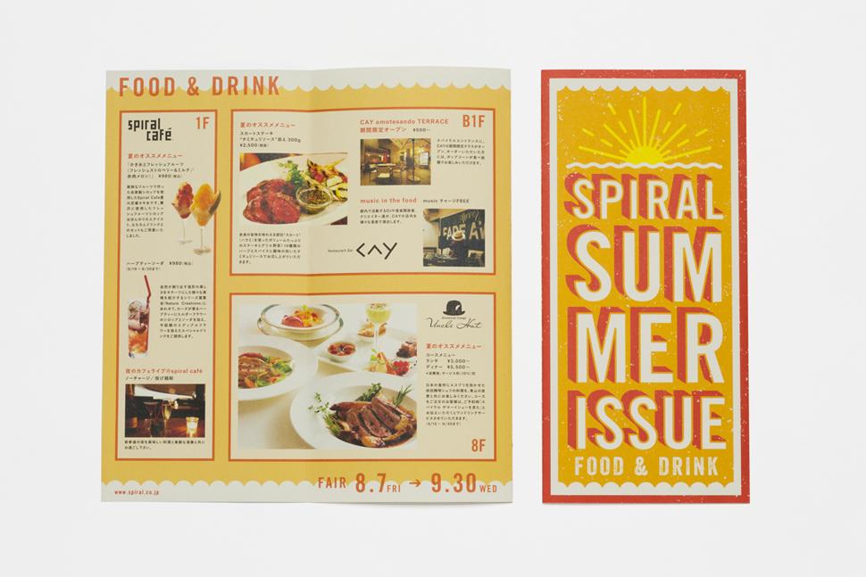 spiral_summer_issue_04