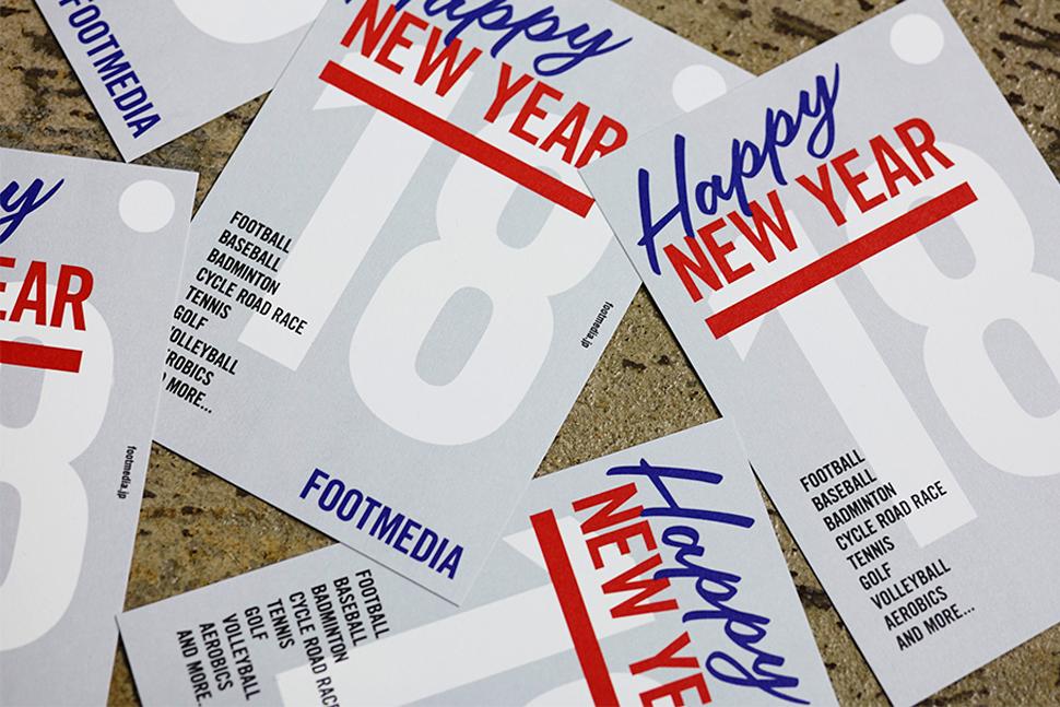 footmedia_greetingcard_2017_1